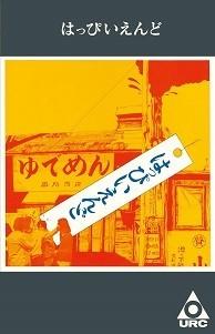 はっぴいえんど、日本語ロックの元祖 URCアナログ復刻シリーズ発売