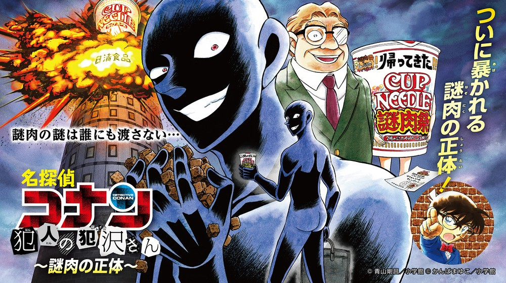 日清食品「謎肉」の正体は○○だった! 「名探偵コナン」とのコラボ漫画で明らかに