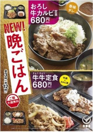吉野家初の「晩ごはん」! ボリューム満点の牛カルビが680円