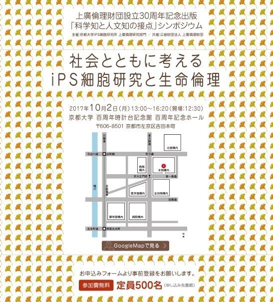 「ノーベル生理学・医学賞」山中伸弥氏登壇 京都でiPS細胞研究のシンポジウム開催