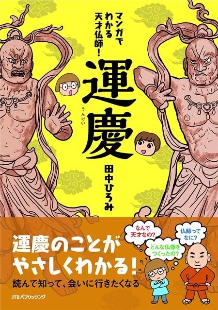 『マンガでわかる 天才仏師! 運慶』(著・田中ひろみ JTBパブリッシング)