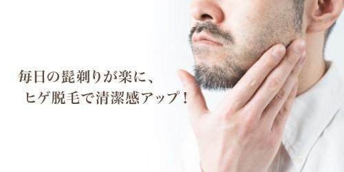 肌が弱い「ヒゲ」の悩みに新提案 美容外科で蓄熱式レーザー脱毛