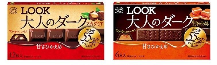 カカオ55%で甘さひかえめ 「ルック大人のダーク(マカダミア)/(生キャラメル)」発売