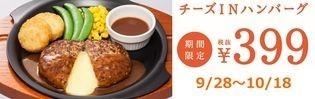 ガスト1番人気「チーズINハンバーグ」が期間限定399円に値下げ