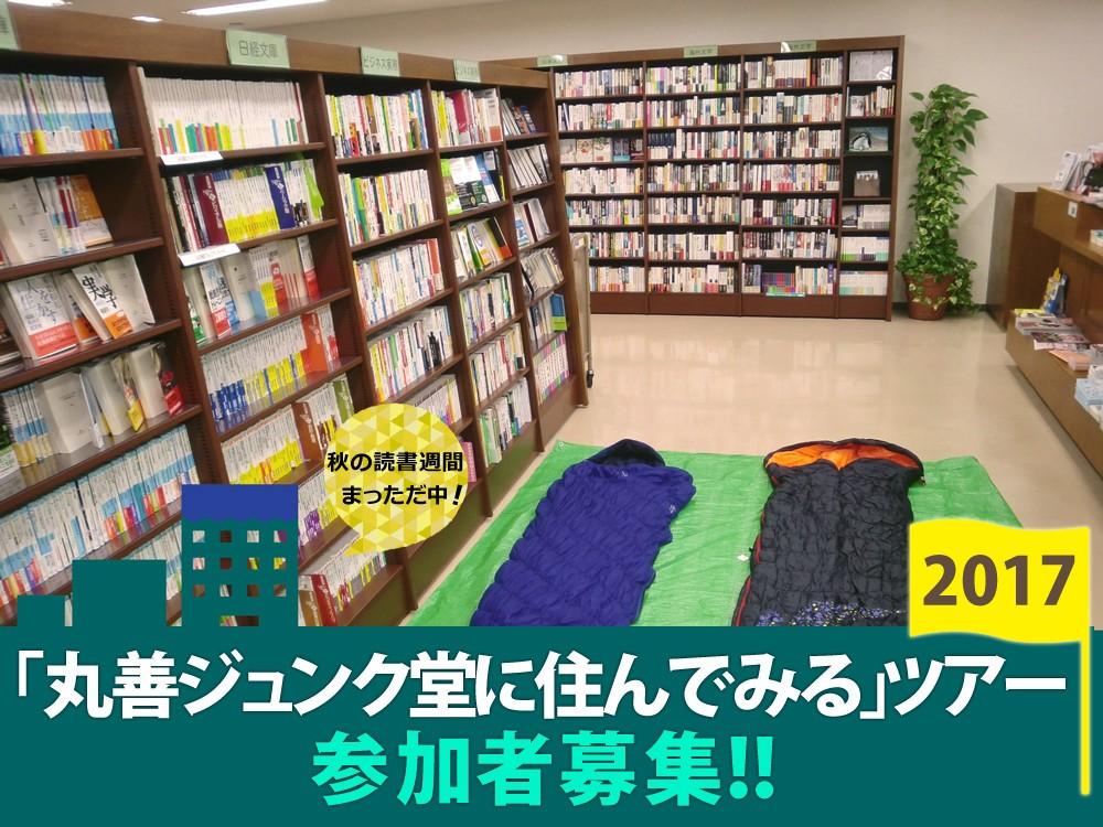 「丸善ジュンク堂に住んでみる」ツアーが名古屋に 「布団&マット」の貸し出しあり!