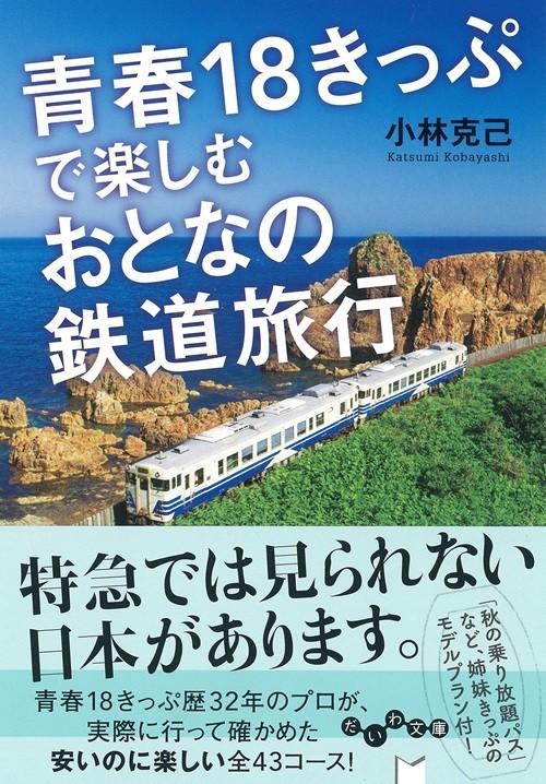 『青春18きっぷで楽しむおとなの鉄道旅行』(著者:小林克己 大和書房)