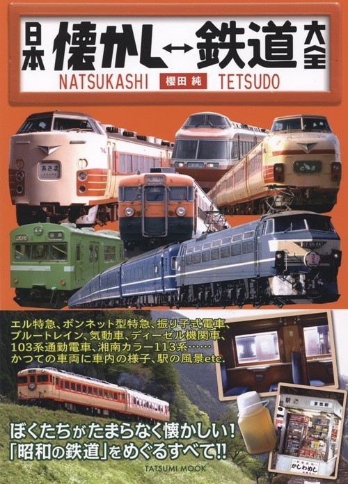 『日本懐かし鉄道大全』(著者:櫻田純 辰巳出版)