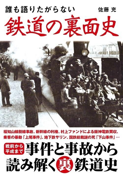 『誰も語りたがらない 鉄道の裏面史』(著者:佐藤充 彩図社)