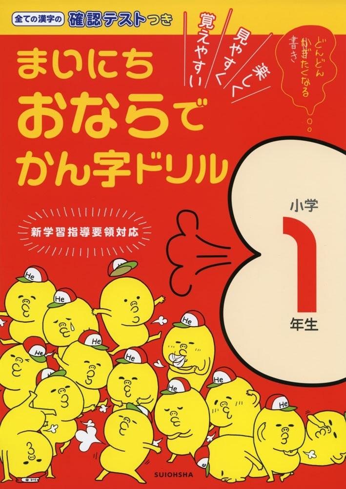 「うんこ漢字ドリル」に続け 「おなら」漢字ドリルの担当者「二匹目のドジョウ」発言も...
