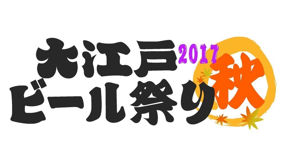 品川でビール祭り 200種以上が300円から「大江戸ビール祭り2017秋」