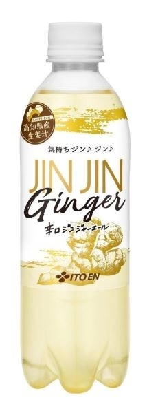 生姜好きも大満足! 辛口ジンジャーエール「JIN JIN Ginger」