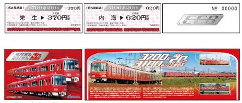 名鉄が「鉄道の日」にあわせ3700系・3100系20周年記念乗車券発売