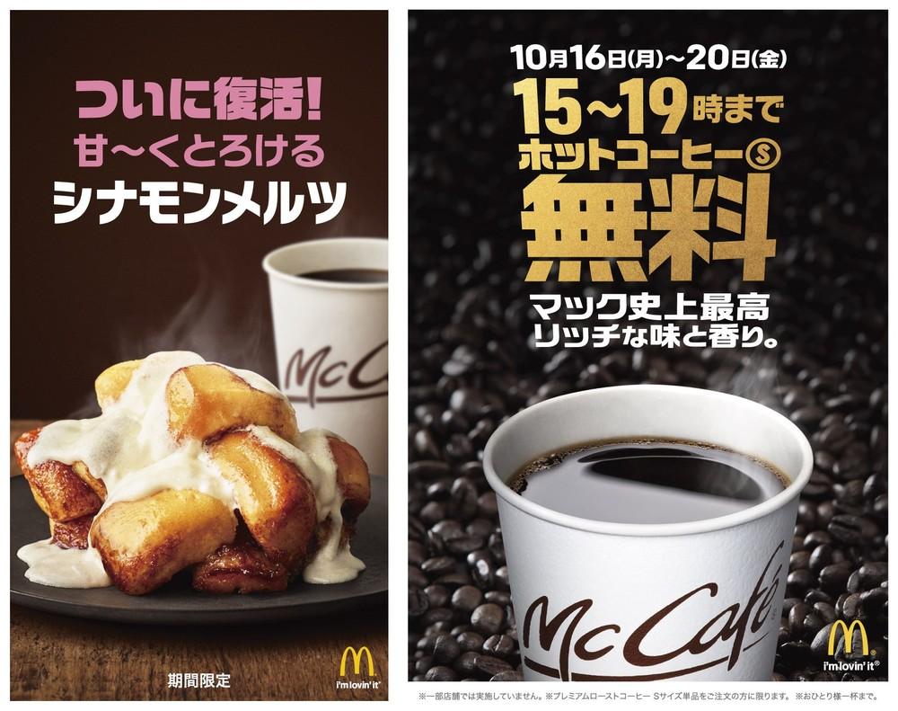 マクドナルドの「コーヒー無料」時間変更へ 15~19時のカフェタイムに