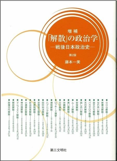 『増補「解散」の政治学―戦後日本政治史―』(著・藤本一美、第三文明社)