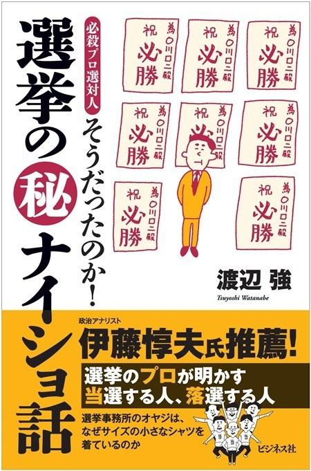『そうだったのか! 選挙の(秘)ナイショ話』(著・渡辺 強、ビジネス社)