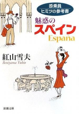 『添乗員ヒミツの参考書―魅惑のスペイン』(著者:紅山雪夫 新潮社)