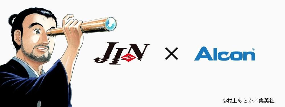 「アルコン」が医療漫画「JIN-仁-」のオリジナル作品公開 目の疾患がテーマ