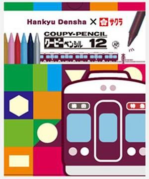 阪急電車でおなじみ...アノ色が色鉛筆に! サクラクレパスとコラボ