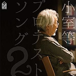 小室等と谷川俊太郎の「希望」   2017年のプロテストソング