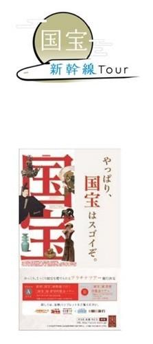 JR東海、今秋は「国宝」が熱い! 団体専用臨時列車「国宝新幹線」運行