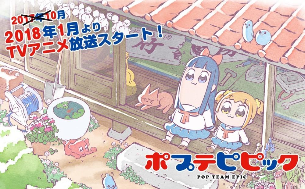 テレビアニメ「ポプテピピック」のキービジュアル