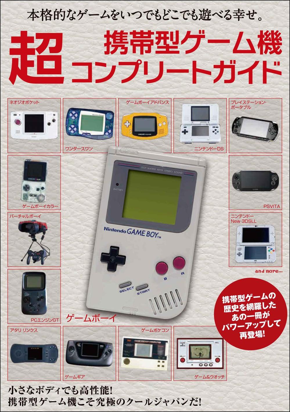 「携帯型ゲーム機」の歴史がこの1冊で丸わかり! 「ゲーム&ウオッチ」から海外ゲーム機まで