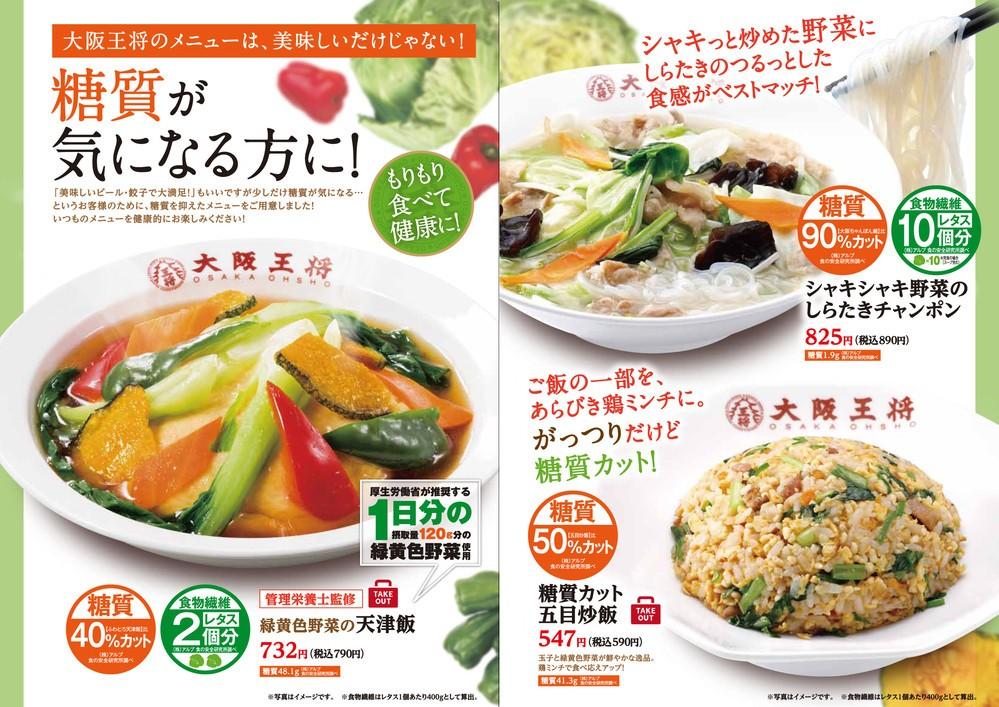 最大で糖質90%カット! 大阪王将の新メニュー「緑黄色野菜の天津飯」など