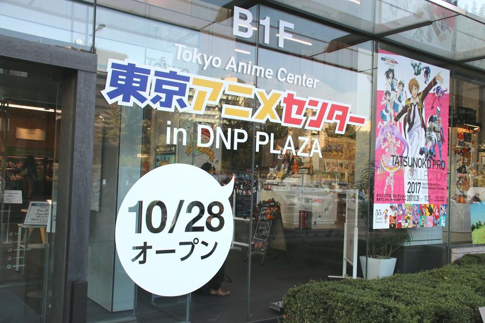 「東京アニメセンター in DNPプラザ」がオープン