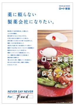 日々の「食」で健康に! 野菜と穀物の新・糀発酵飲料「Jiyona」発売