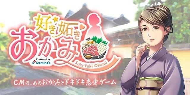 ドミノ・ピザ「美人女将」(52)との恋愛ゲーム公開 「妙齢すぎ」と衝撃広がる