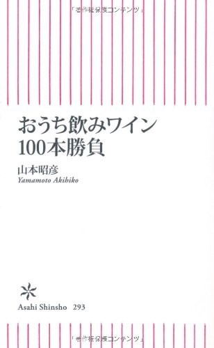 『おうち飲みワイン100本勝負』(著・山本昭彦、朝日新聞出版)