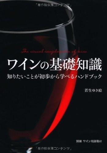 『ワインの基礎知識 知りたいことが初歩から学べるハンドブック』(著・若生ゆき絵、新星出版社)