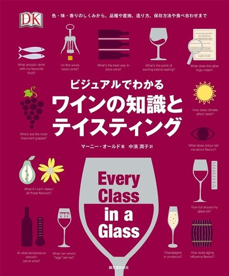 『ビジュアルでわかる ワインの知識とテイスティング』(著・マーニー・オールド、訳・中濱潤子、誠文堂新光社)