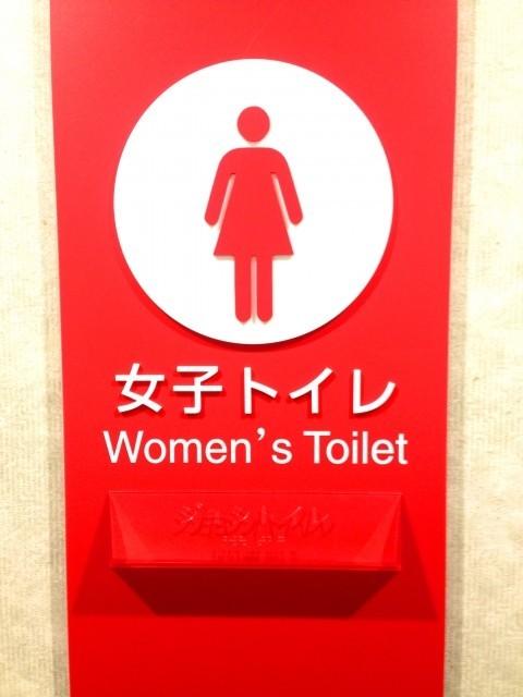 女性のオシッコ、正しい「拭き方」知ってる? 「目から鱗」「逆をやってた...」と大反響