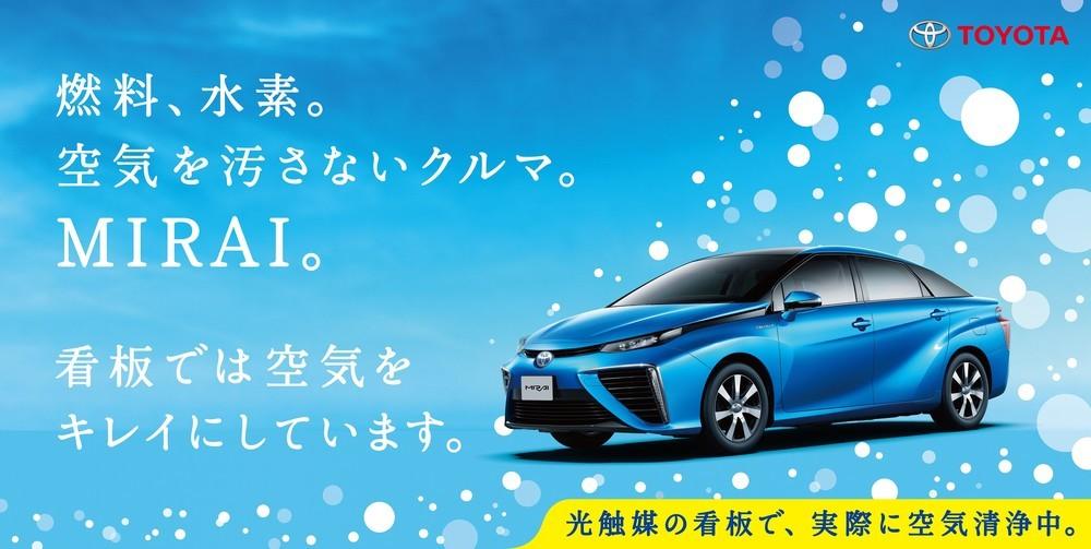 トヨタ、「空気清浄」機能付き看板を製作 東京、大阪、名古屋に出現