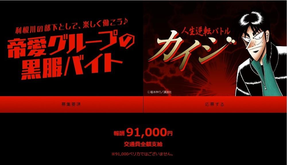 「カイジ」帝愛グループでバイトしよう! 報酬は9万1000円(ペリカじゃないよ)