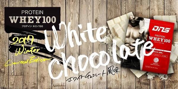 飲んでみたいフレーバー第1位!「DNS プロテインホエイ100ホワイトチョコレート風味」数量限定発売