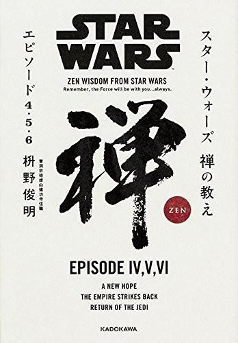 『スター・ウォーズ 禅の教え エピソード4・5・6』(著者:枡野俊明 KADOKAWA)