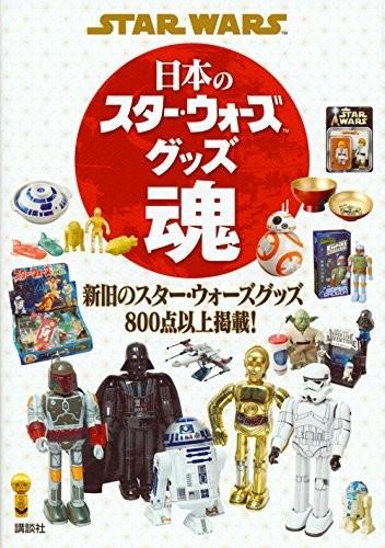 『STAR WARS 日本のスター・ウォーズグッズ魂』(編集:講談社 講談社)