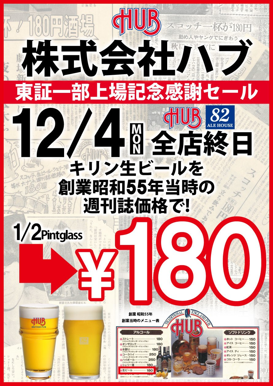 生ビールが180円! 英国風パブ「HUB」で「東証1部上場記念」の大サービス