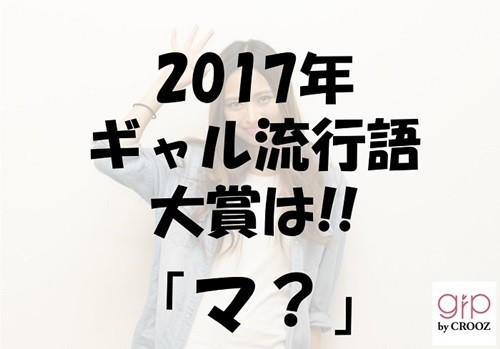 「2017年ギャル流行語大賞」発表 「マ?」「過去1」「絶起」...全部分かる?