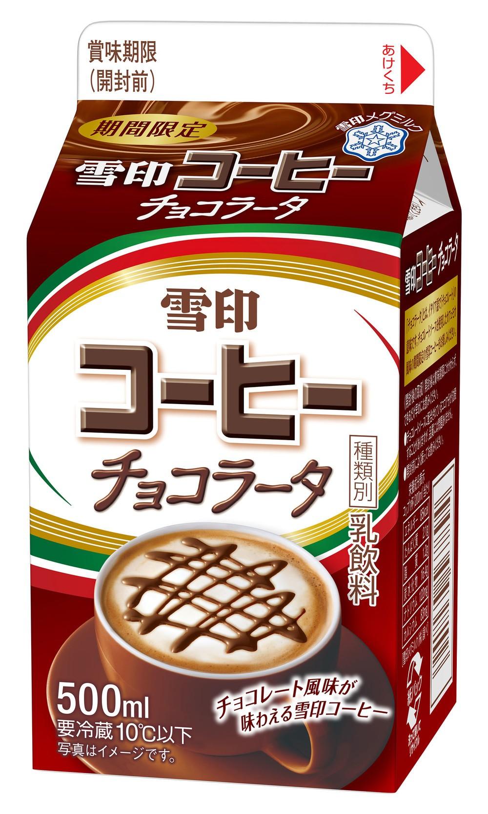 チョコソースが入った「雪印コーヒー」 冬だけの甘いプレゼント