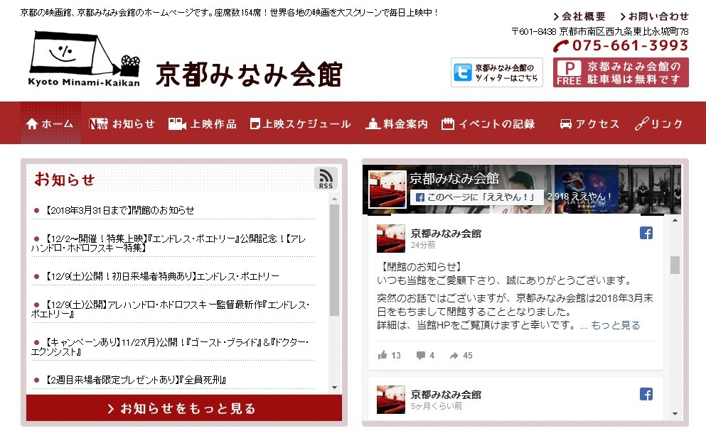 京都現存最古のミニシアター、一時閉館へ 「長い間ありがとう」「ああ!私の20代が!」