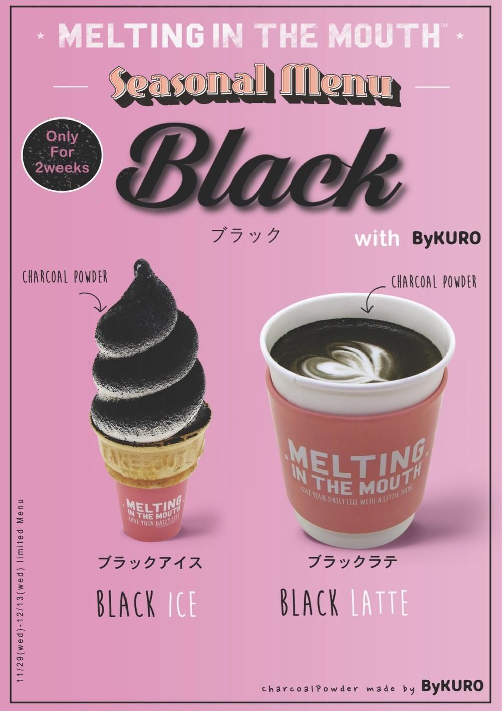 インスタ映え不可避! 真っ黒いソフトクリーム、2週間限定発売