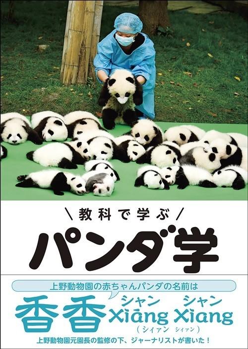 『教科で学ぶ パンダ学』(著者:稲葉茂勝、監修:小宮輝之 今人舎)
