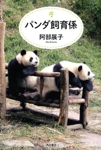 『パンダ飼育係』(著者:阿部展子 角川書店)