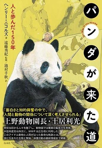 『パンダが来た道: 人と歩んだ150年』(著者:ヘンリー・ニコルズ 白水社)
