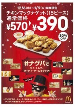 チキンマックナゲットに新ソース2種追加 15ピースが390円