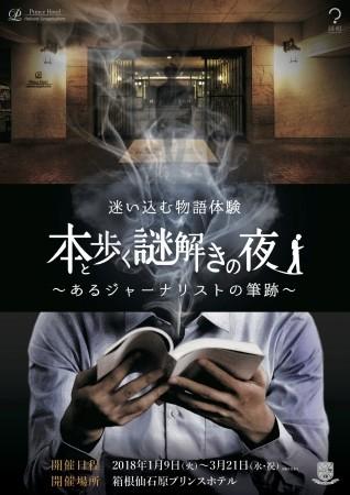 箱根仙石原プリンスホテルで謎解き オリジナルシナリオの宿泊プラン「本と歩く謎解きの夜」