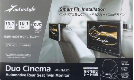 オートバックスセブン、後部座席用ツインモニター発売 10.1インチ大画面2台セットを手頃な価格で!